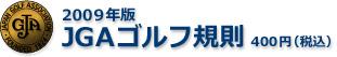 2009年版JGAゴルフ規則  400円(税込)JGAゴルフ規則  400円(税込)