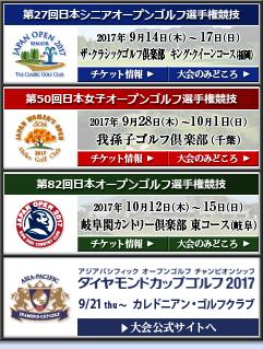 日本女子オープン・日本オープン・日本シニアオープン・ダイヤモンドカップ
