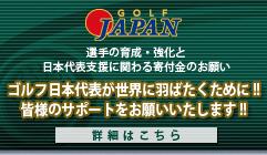 「選手の育成・強化と日本代表支援」に関わる寄附金のお願い
