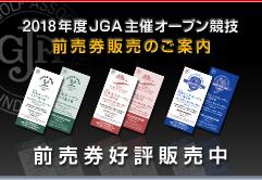 2018年度JGA主催オープン競技前売券販売のご案内 前売り券好評販売中