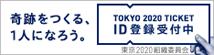 TOKYO 2020 ID登録受付中